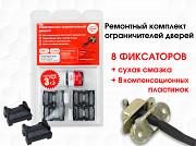 Ремкомплекты ограничителей дверей доставка из г.Алматы