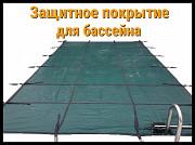Защитное покрытие для бассейна доставка из г.Алматы