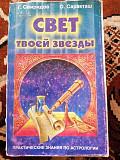 """Продам книгу """"свет твоей звезды"""" Усть-Каменогорск"""