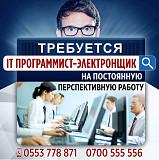 Программист  Алматы