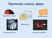 Эфиры карбоновой кислоты доставка из г.Алматы