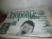 Подписки газет Зож (здоровый образ жизни) и Аиф Здоровье Костанай