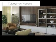 Корпусные Гостиные (производство корпусной мебели) Алматы