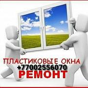 Ремонт окон Актау