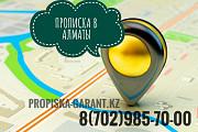 Прописка в Алматы +77272463121 Алматы