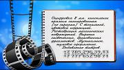 16 мм / 8 мм цифрлау. кинофильмдер Кокшетау