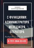 С обязанностями диспетчера требуется Нур-Султан (Астана)