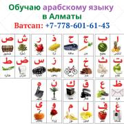 Грамотно обучаю арабскому языку в Алматы Алматы