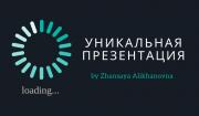 Уникальная презентация на заказ Алматы