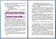 Решение тестов, задач, построение чертежей, написание рефератов Москва