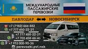 Пассажирские Перевозки Павлодар-новосибирск-павлодар Павлодар