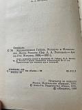Сдендаль - жизнеописания Гайдана, Моцарта и Метастазио / жизнь Россини Нур-Султан (Астана)