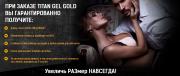 100% Оригинал от Производителя! Титан Гель Голд Titan Gel Gold Уникальный Универсальный для Мужчин Алматы