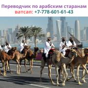 Помогу наладить контакты с арабской стороной, тел.+77786016143 Алматы