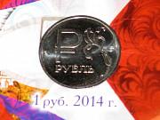 Монета 1 рубль 2014г с графическим знаком рубля Алматы