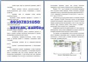 Дипломные, курсовые, контрольные на заказ Санкт-Петербург