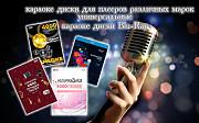 Универсальные, Lg, Blu-ray Караоке Диски Алматы