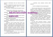 Дипломные на заказ. Презентация и речь к защите Санкт-Петербург