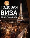 Визы, документы, работа Алматы