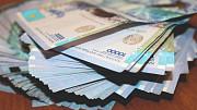 Оформить кредит, деньги в долг быстро по всей стране Нур-Султан (Астана)