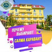 Санаторий Салма Караван Сарыагаш Алматы