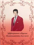 """Подарок для мужчин """"комплименты для него"""" Алматы"""