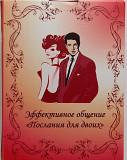 Эксклюзивный подарок для супружеской пары Алматы