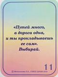 """Метафоричекие карты-послания """"голос Души"""" - лучший подарок Алматы"""