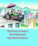 Прописка в Алматы, 87002625788 Алматы