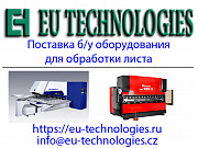 Листообрабатывающее б/у оборудование фирмы Trumpf, Amada из Европы За границей