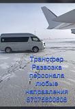 Аренда микроавтобуса 12-14 мест Нур-Султан (Астана)