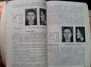 Логопедическая работа в школе. Сборник статей. 1953г.ссср.редкость Костанай