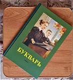 Лучший учебник Букварь Ссср (1955г.). Репринтное издание Костанай