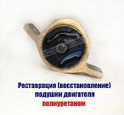 Реставрация полиуретаном ходовой части любого авто Павлодар