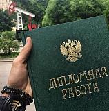 Дипломные работы от 25 000 тенге! Диссертации от 30 000 тенге Алматы