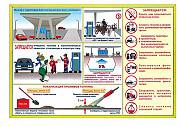 "Комплект плакатов ""безопасность на Азс"" Нур-Султан (Астана)"
