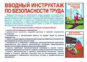 """Плакат """"вводный инструктаж по Бт"""" Нур-Султан (Астана)"""