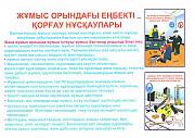 """Плакат """"инструктаж по ОТ на рабочем месте"""" Нур-Султан (Астана)"""