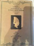 Витязь в Тигровой шкуре 1941 Алматы