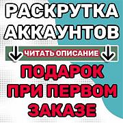 1000 подписчиков Инстаграм Алматы