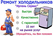 Ремонт холодильников всех видов любой сложности на Усть-Каменогорск