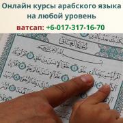 Центр по обучению арабского языка в Малайзии Нур-Султан (Астана)