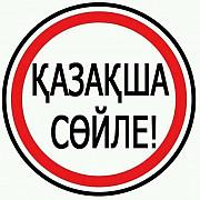 Накрутка Инстаграм комментарии на Казахском языке Алматы