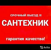 Услуги круглосуточного сантехника сварщика срочный вызов сантехника Нур-Султан (Астана)