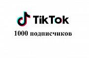 1k+ подписчики Тик-ток Алматы