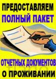 Командировочные отчетные Документы Чек Эсф Актау