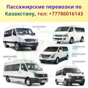 Пассажирские перевозки на микроавтобусах по Казахстану, Алматы Алматы