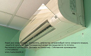 Экран, отражатель холодного воздушного потока из кондиционера. Дефлектор. Актау доставка из г.Актау