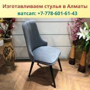 Стулья с Казахстана оптом и в розницу в Алматы, тел. +77786016143 Алматы