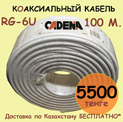 Телевизионный кабель Rg-6u, Cadena, 100 метров. Бесплатная Доставка доставка из г.Алматы